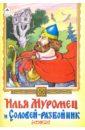 Фото - Илья Муромец и Соловей-разбойник умная раскраска 0724 илья муромец и соловей разбойник