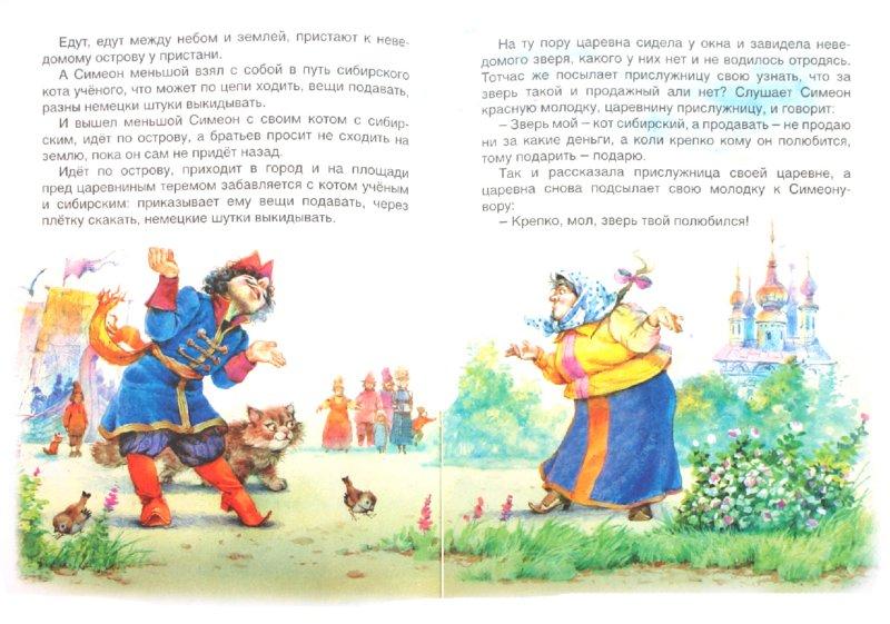 Иллюстрация 1 из 33 для Семь Симеонов   Лабиринт - книги. Источник: Лабиринт