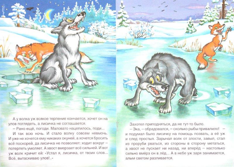 Иллюстрация 1 из 16 для Лисичка-сестричка и волк | Лабиринт - книги. Источник: Лабиринт
