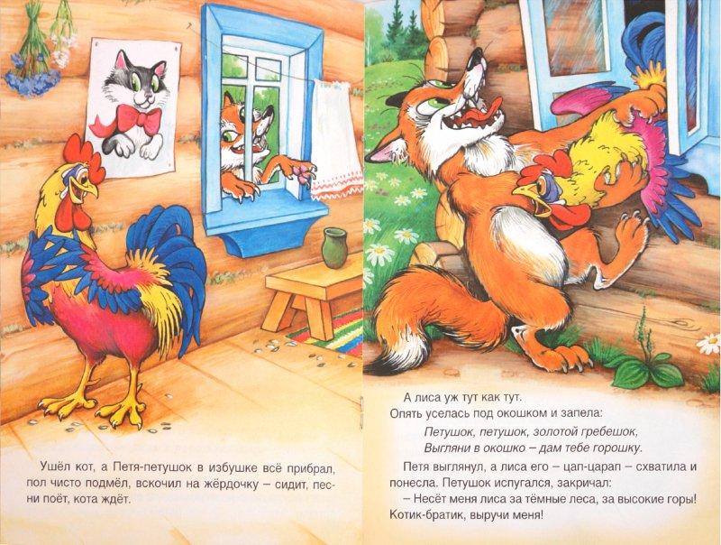 Иллюстрации кот лиса и петух