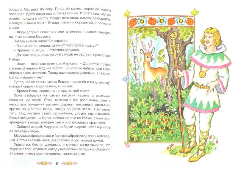 Иллюстрация 1 из 8 для Двенадцать месяцев | Лабиринт - книги. Источник: Лабиринт