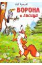 Крылов Иван Андреевич Ворона и лисица и а крылов ворона и лисица сказки