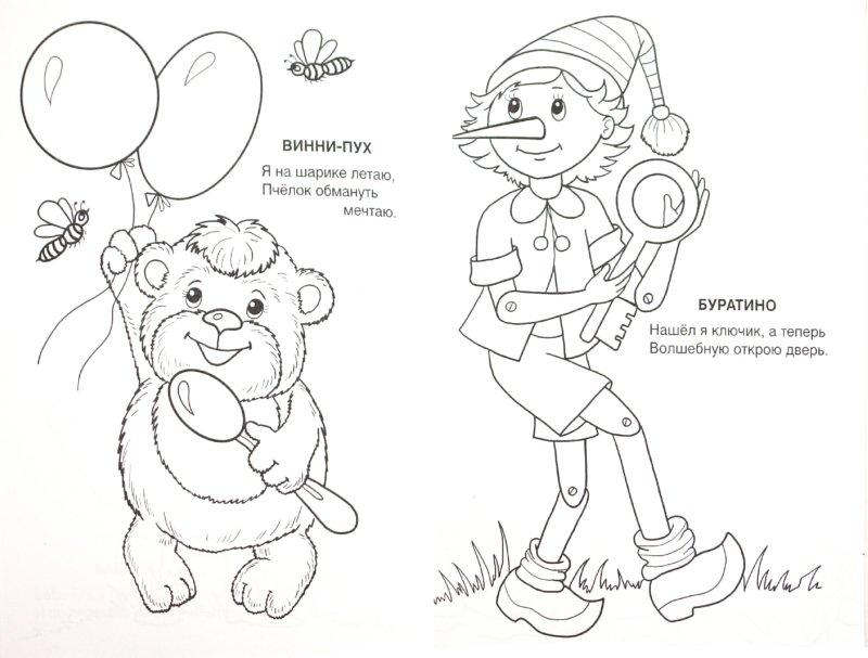Иллюстрация 1 из 5 для Сказочная страна - Т. Коваль | Лабиринт - книги. Источник: Лабиринт