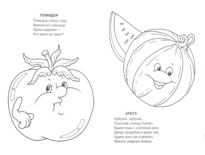 Иллюстрация 1 из 5 для Знаешь ли ты овощи-фрукты? - Елена Михайленко | Лабиринт - книги. Источник: Лабиринт