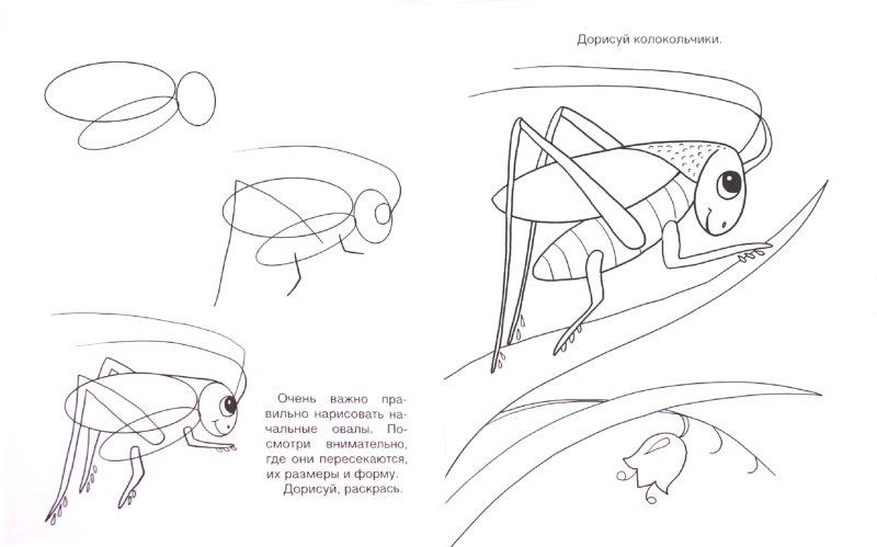 Иллюстрация 1 из 4 для Посмотри по сторонам   Лабиринт - книги. Источник: Лабиринт