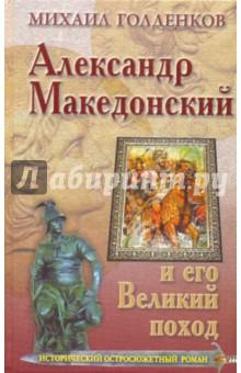 Александр Македонский и его Великий поход пошел козел на базар