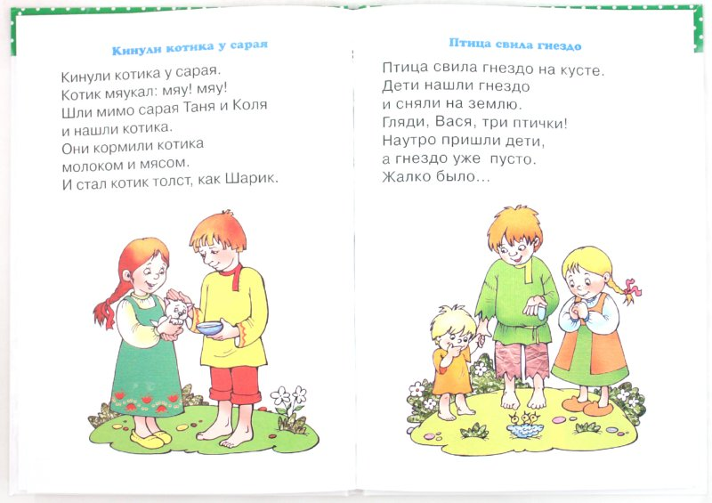 Иллюстрация 1 из 20 для Мама купила кота | Лабиринт - книги. Источник: Лабиринт