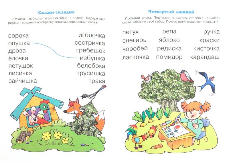 Иллюстрация 1 из 34 для Мама умна! - Ирина Мальцева | Лабиринт - книги. Источник: Лабиринт