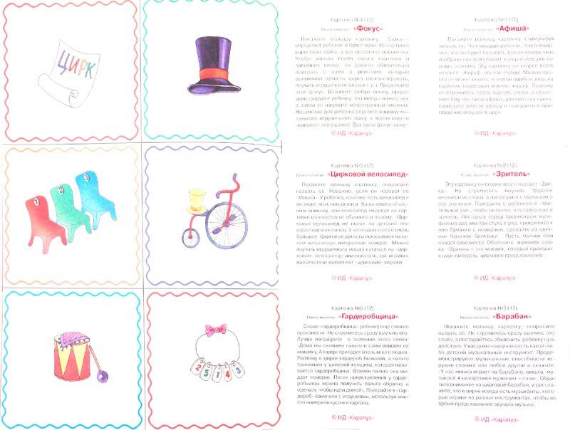 Иллюстрация 1 из 16 для Зайка в цирке. Развитие речи - Ольга Громова | Лабиринт - книги. Источник: Лабиринт