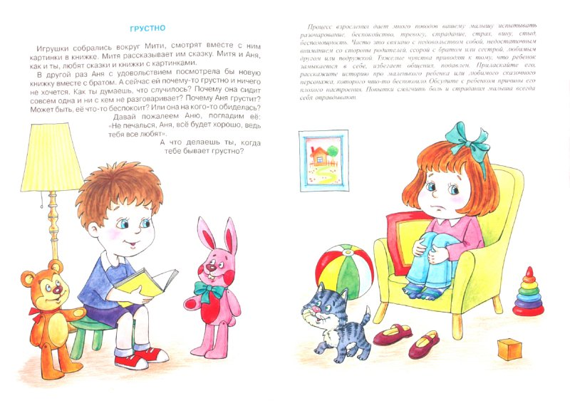 Иллюстрация 1 из 7 для Не обижайся. Проблемы поведения - Елена Филякова | Лабиринт - книги. Источник: Лабиринт