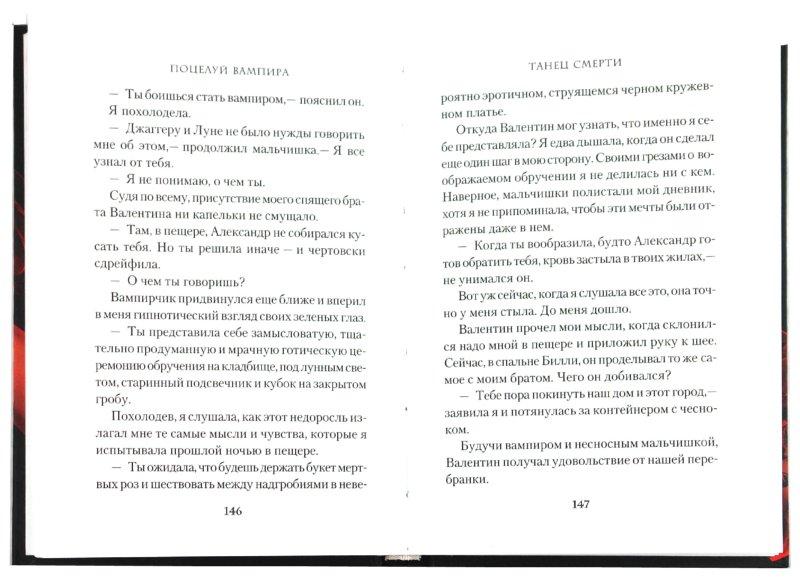 Иллюстрация 1 из 11 для Поцелуй вампира. Книга 4. Танец смерти - Эллен Шрайбер | Лабиринт - книги. Источник: Лабиринт