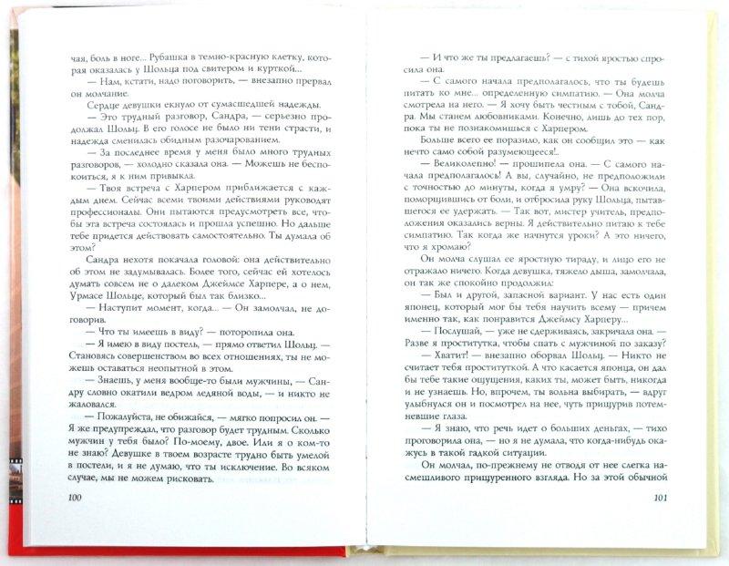 Иллюстрация 1 из 5 для Брак по завещанию - Елена Жаринова | Лабиринт - книги. Источник: Лабиринт