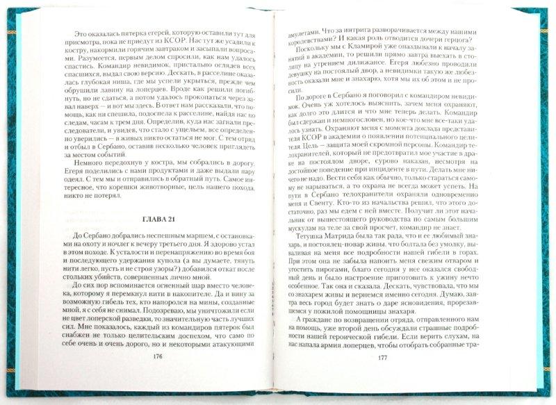 Иллюстрация 1 из 9 для Будь здоров - Виталий Башун | Лабиринт - книги. Источник: Лабиринт