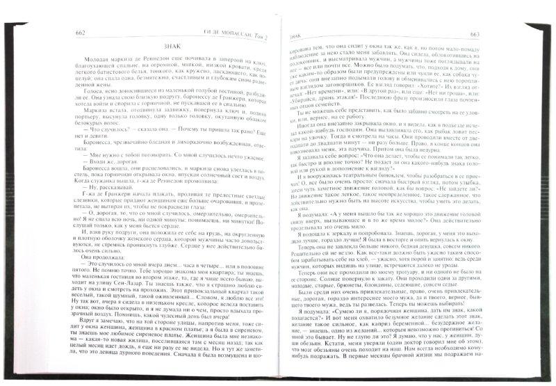 Иллюстрация 1 из 7 для Полное собрание романов, повестей и новелл в 2-х томах. Том 2 - Ги Мопассан   Лабиринт - книги. Источник: Лабиринт