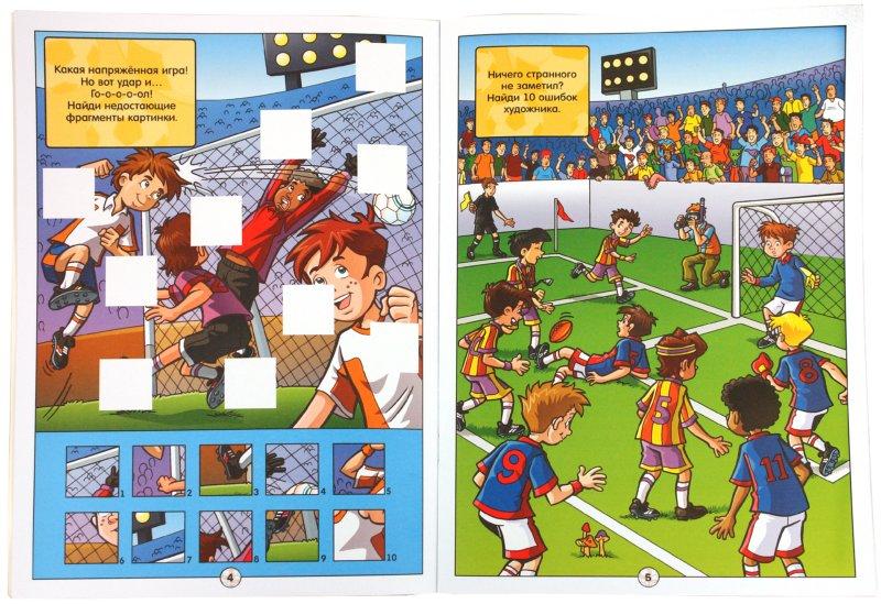 Иллюстрация 1 из 23 для Футбол   Лабиринт - книги. Источник: Лабиринт