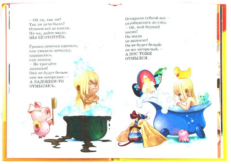 Иллюстрация 1 из 9 для Стихи - Агния Барто | Лабиринт - книги. Источник: Лабиринт