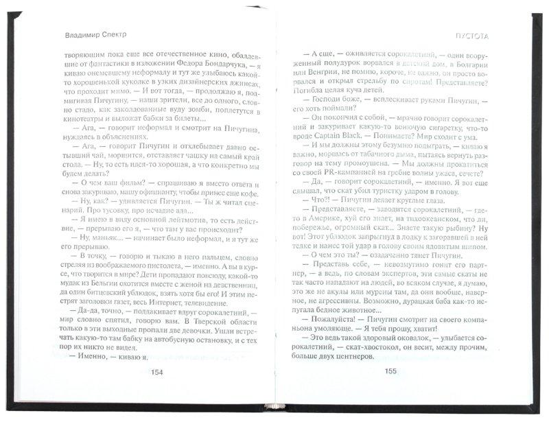 Иллюстрация 1 из 6 для Пустота - Владимир Спектр | Лабиринт - книги. Источник: Лабиринт