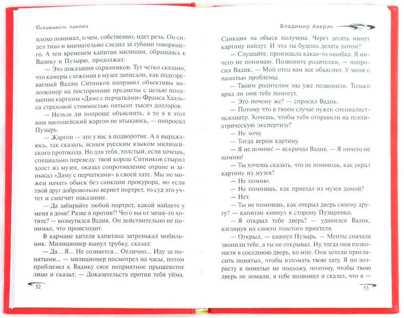 Иллюстрация 1 из 4 для Похититель памяти - Владимир Аверин   Лабиринт - книги. Источник: Лабиринт
