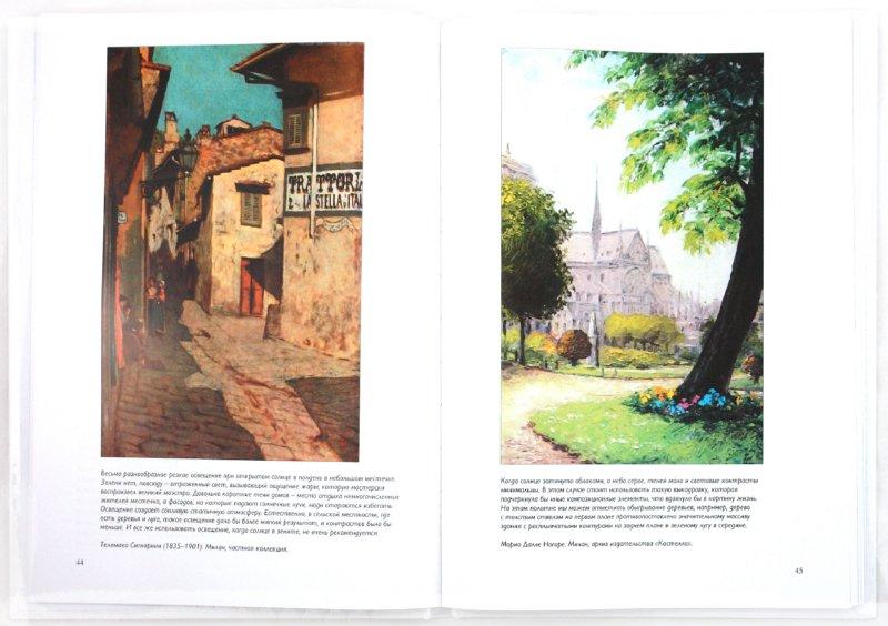 Иллюстрация 1 из 6 для Рисунок. Перенимаем секреты знаменитых мастеров - Мозе Менотти | Лабиринт - книги. Источник: Лабиринт