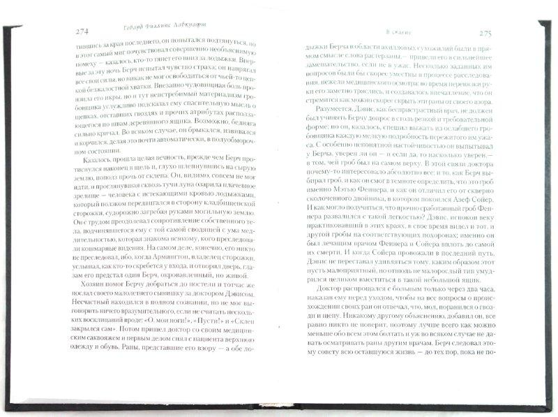 Иллюстрация 1 из 5 для Хребты Безумия - Говард Лавкрафт | Лабиринт - книги. Источник: Лабиринт