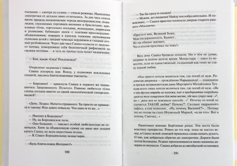 Иллюстрация 1 из 6 для Психоз - Татьяна Соломатина | Лабиринт - книги. Источник: Лабиринт