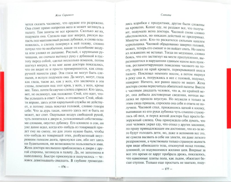 Иллюстрация 1 из 5 для Слепота - Жозе Сарамаго | Лабиринт - книги. Источник: Лабиринт