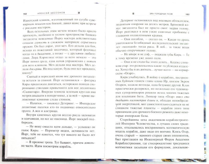 Иллюстрация 1 из 5 для Эра голодных псов - Алексей Бессонов | Лабиринт - книги. Источник: Лабиринт