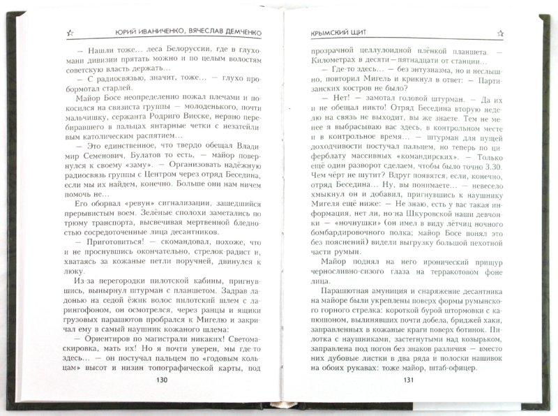 Иллюстрация 1 из 8 для Крымский щит - Иваниченко, Демченко | Лабиринт - книги. Источник: Лабиринт