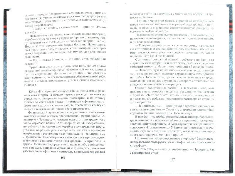 Иллюстрация 1 из 14 для Морская душа - Леонид Соболев | Лабиринт - книги. Источник: Лабиринт