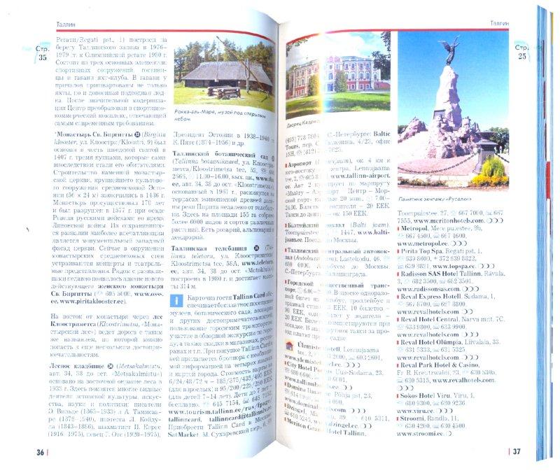 Иллюстрация 1 из 4 для Эстония - А. Хропов | Лабиринт - книги. Источник: Лабиринт