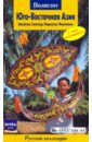Шанин Валерий Алексеевич Юго-Восточная Азия. Малайзия, Сингапур, Индонезия, Филиппины. Путеводитель