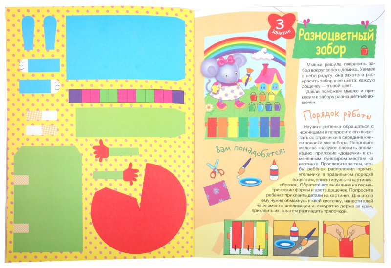 Иллюстрация 1 из 12 для Аппликации и поделки из бумаги для детей 3-4 лет   Лабиринт - книги. Источник: Лабиринт