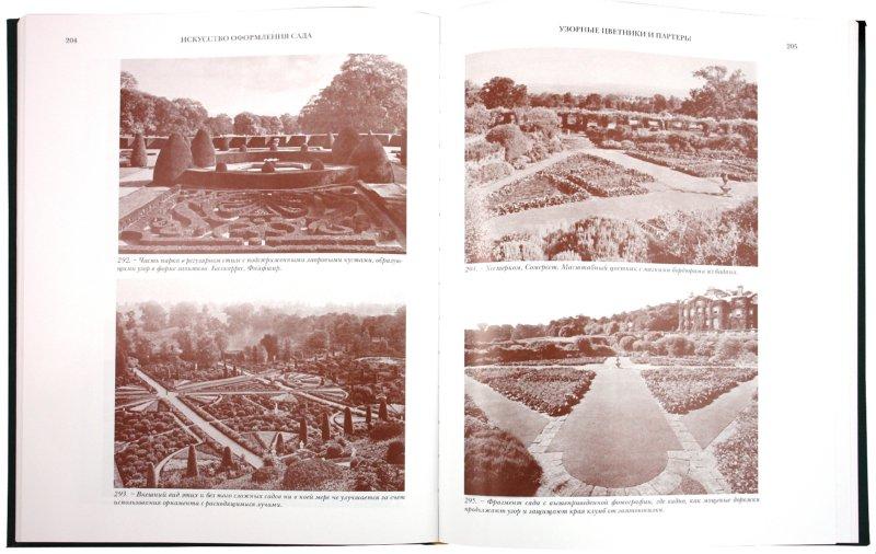 Иллюстрация 1 из 4 для Искусство оформления сада - Джекилл, Хьюссей   Лабиринт - книги. Источник: Лабиринт