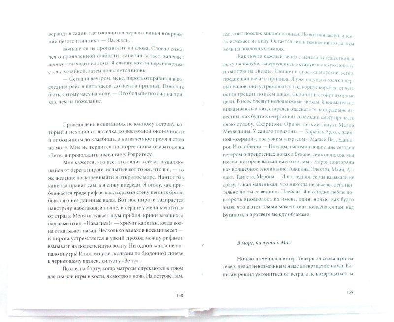 Иллюстрация 1 из 6 для Золотоискатель - Жан-Мари Леклезио | Лабиринт - книги. Источник: Лабиринт