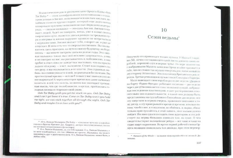 Иллюстрация 1 из 9 для Земля под ее ногами - Салман Рушди | Лабиринт - книги. Источник: Лабиринт
