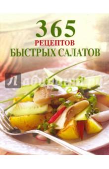 365 рецептов быстрых салатов юлия высоцкая 365 рецептов на каждый день