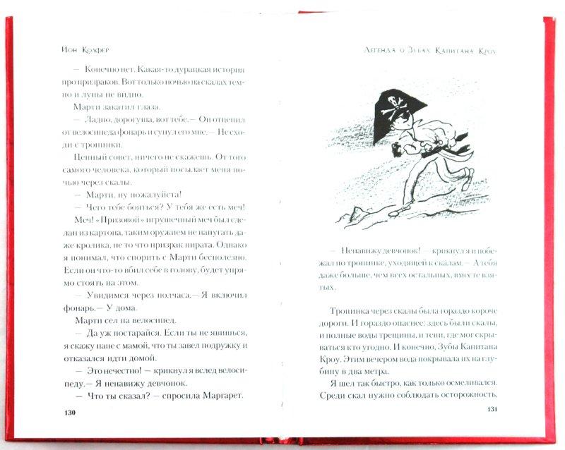 Иллюстрация 1 из 25 для Три легенды - Йон Колфер | Лабиринт - книги. Источник: Лабиринт