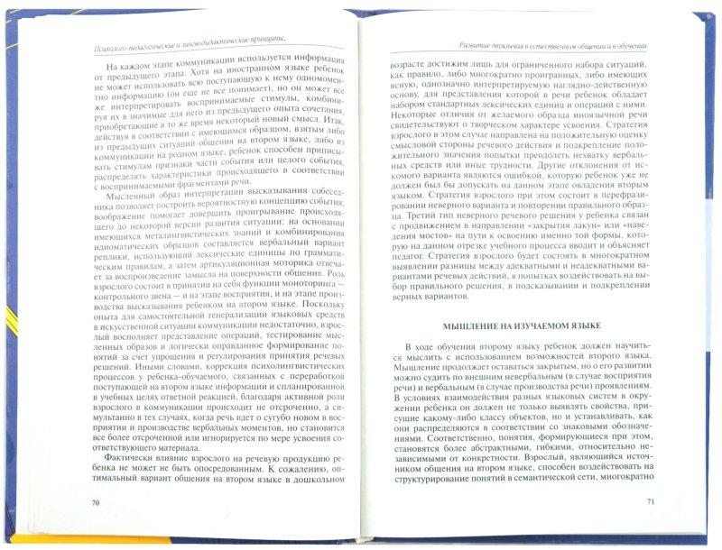 Иллюстрация 1 из 2 для Методика обучения дошкольников иностранному языку - Протасова, Родина | Лабиринт - книги. Источник: Лабиринт