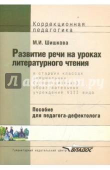Развитие речи на уроках литературного чтения в старших классах (VIII вид)