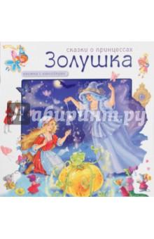 Сказки о принцессах. Золушка ()