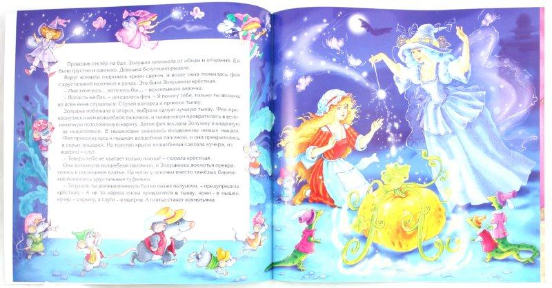 Иллюстрация 1 из 14 для Сказки о принцессах. Золушка   Лабиринт - книги. Источник: Лабиринт