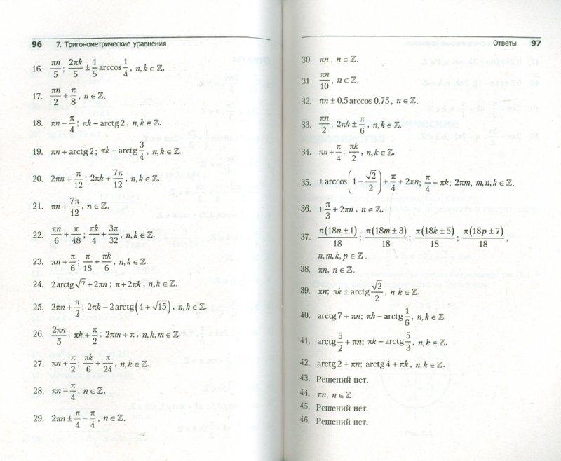 Иллюстрация 1 из 9 для Сборник задач по математике для поступающих в вузы - Норин, Старков, Петрас, Родина, Рыжков, Тимофеева | Лабиринт - книги. Источник: Лабиринт
