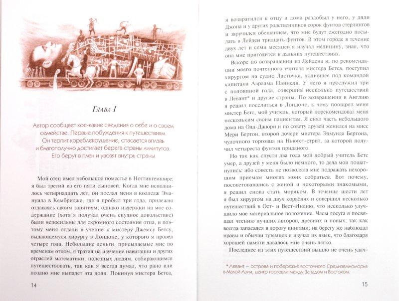 Иллюстрация 1 из 67 для Путешествия Гулливера - Джонатан Свифт | Лабиринт - книги. Источник: Лабиринт