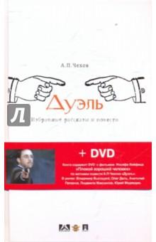 Дуэль: избранные рассказы и повести (+ DVD) красавица и чудовище dvd книга