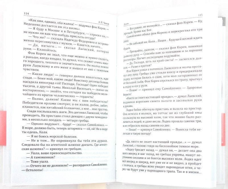 Иллюстрация 1 из 7 для Дуэль: избранные рассказы и повести (+ DVD) - Антон Чехов | Лабиринт - книги. Источник: Лабиринт