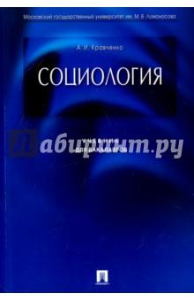 Социология. Учебник для бакалавров социология истории монография проспект