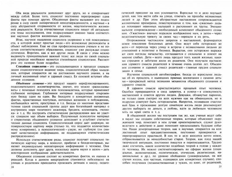 Иллюстрация 1 из 13 для Социология. Учебник для бакалавров - Альберт Кравченко | Лабиринт - книги. Источник: Лабиринт