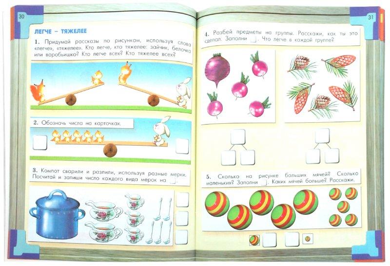 Иллюстрация 1 из 17 для Моя математика.  Часть 2. Пособие для детей 5-7 лет - Корепанова, Пронина, Козлова | Лабиринт - книги. Источник: Лабиринт