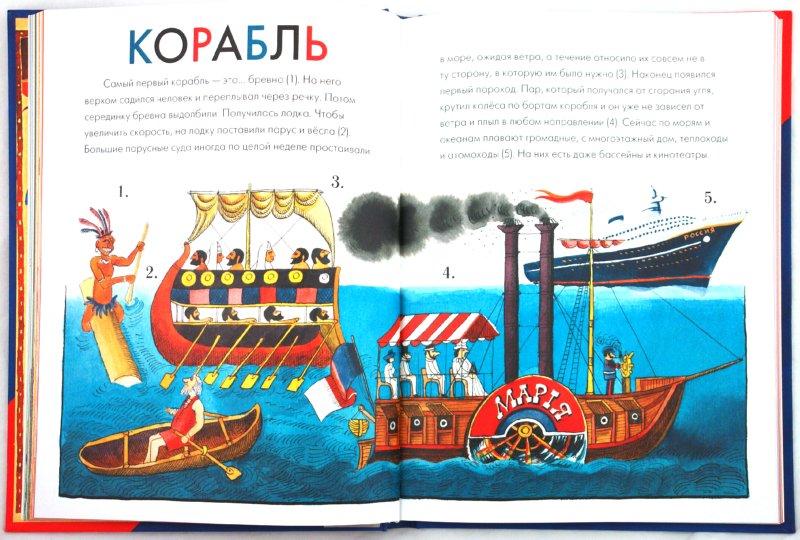 Иллюстрация 1 из 66 для Букваренок. Волшебная азбука в картинках и сказках - Георгий Юдин | Лабиринт - книги. Источник: Лабиринт