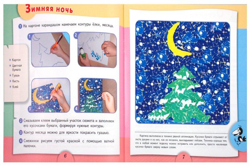Иллюстрация 1 из 10 для Бумажные фантазии. Лес - Белошистая, Жукова | Лабиринт - книги. Источник: Лабиринт